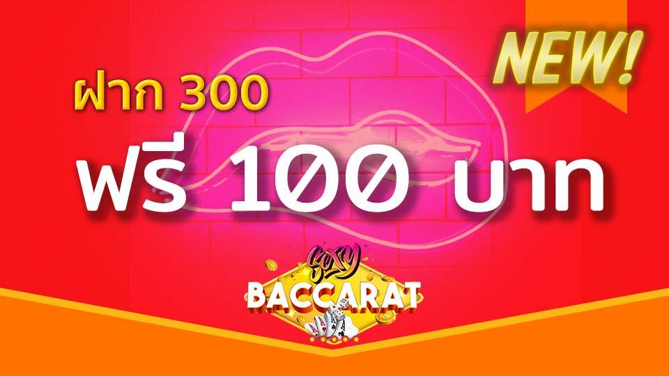 คาสิโนออนไลน์ ฟรี 100